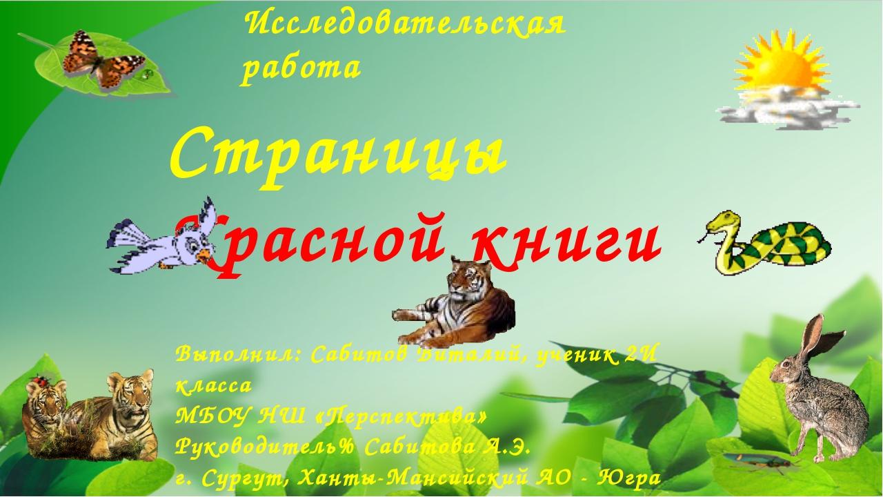 Исследовательская работа Страницы Красной книги Выполнил: Сабитов Виталий, уч...