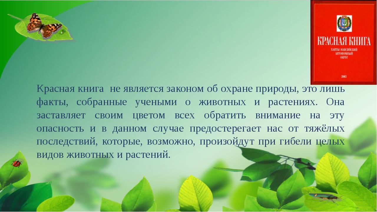 Красная книга не является законом об охране природы, это лишь факты, собранн...