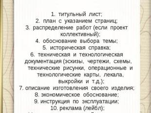 Порядок расположения листов: титульный лист; план с указанием страниц;