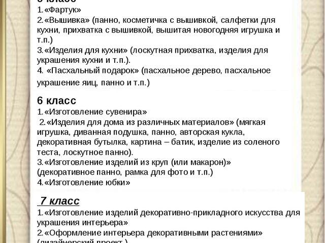 Темы творческих проектов 5 класс 1.«Фартук» 2.«Вышивка» (панно, косметичка с...