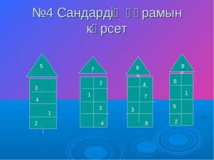 №4 Сандардің құрамын көрсет 7 9 5 9 9 8 1 4 3 2 1 2 3 4 4 7 3 8 6 2 5 1 7 9 5