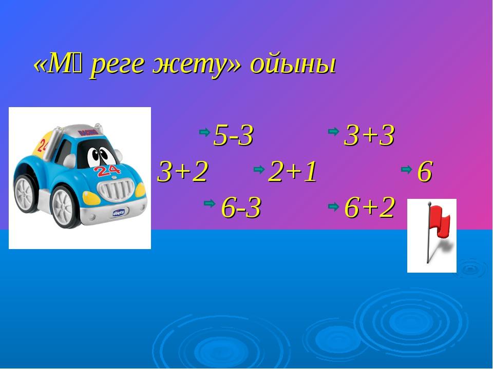 «Мәреге жету» ойыны 5-3 3+3 маши 3+2 2+1 6 6-3 6+2