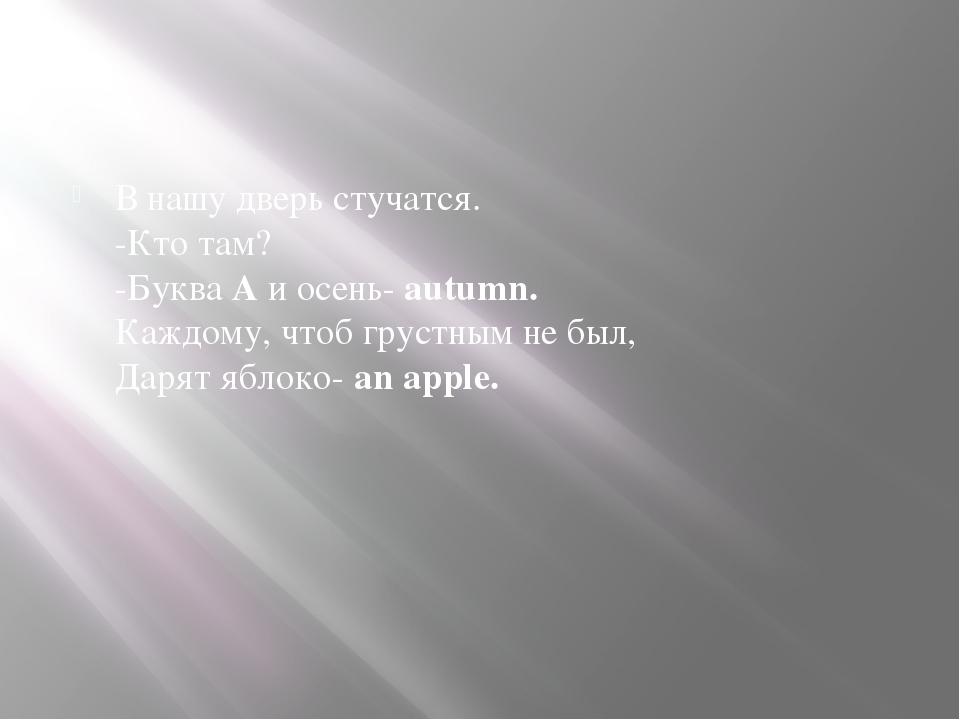 В нашу дверь стучатся. -Кто там? -Буква A и осень- autumn. Каждому, чтоб гру...