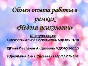 Выступающие: Вексель Алиса Валерьевна МДОАУ №18 Генн Светлана Андреевна МДОАУ