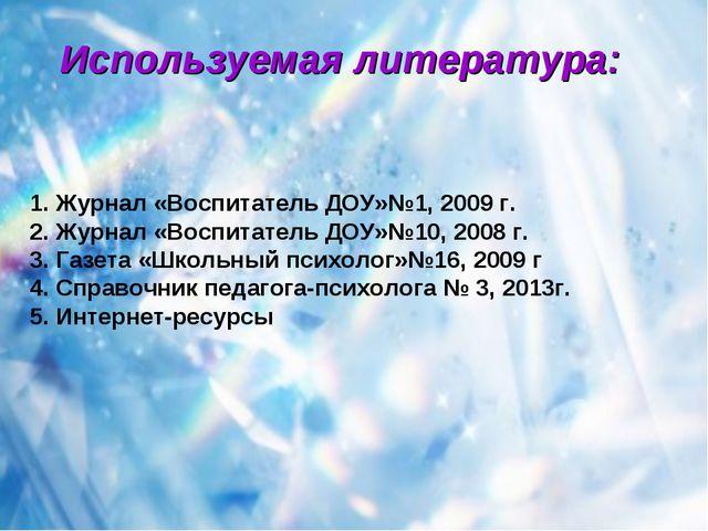 Используемая литература: 1. Журнал «Воспитатель ДОУ»№1, 2009 г. 2. Журнал «Во...