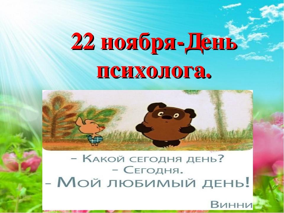 22 ноября-День психолога.