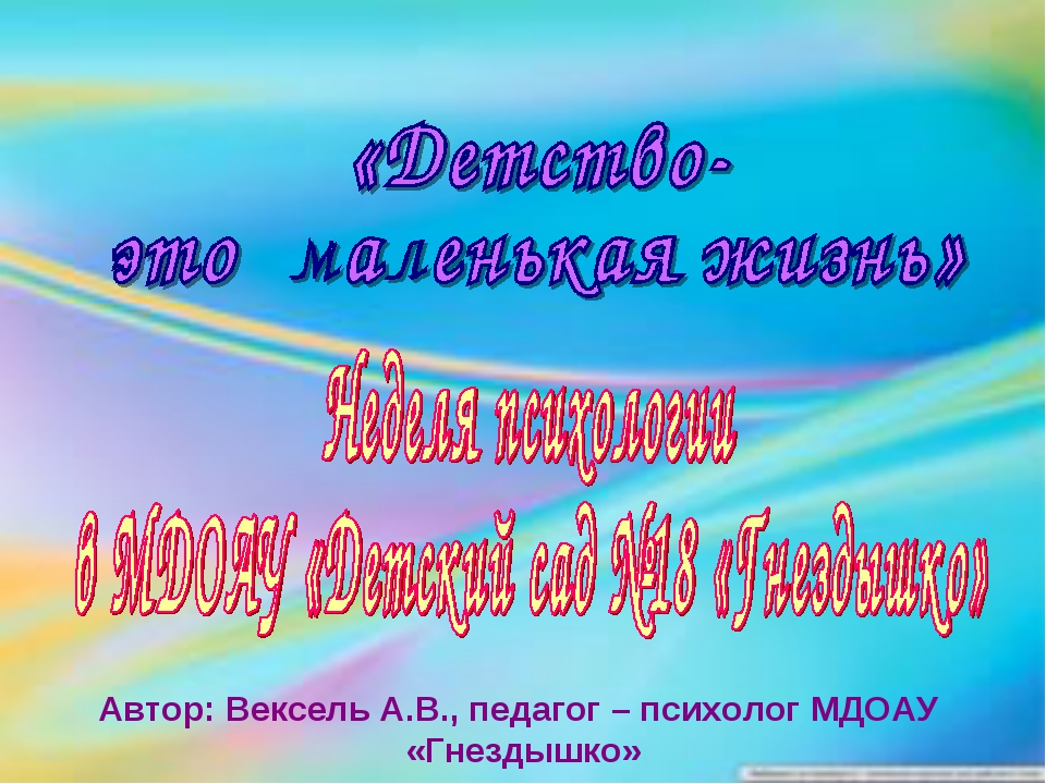 Автор: Вексель А.В., педагог – психолог МДОАУ «Гнездышко»