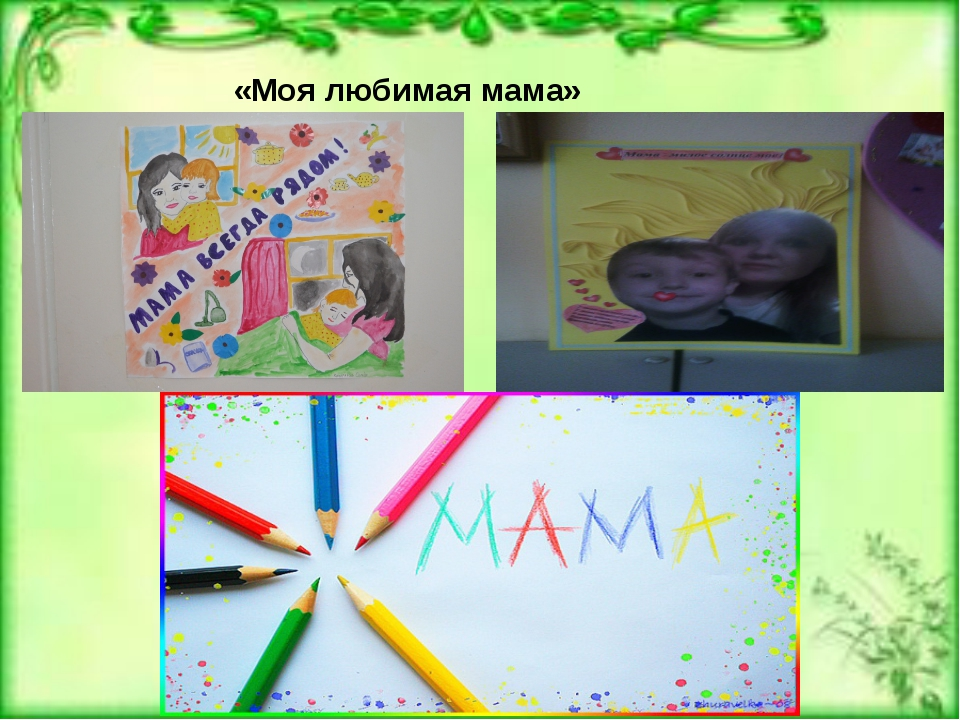 «Моя любимая мама»