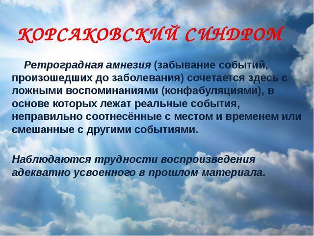 Синдром Корсаковский