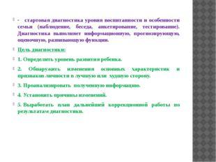 - стартовая диагностика уровня воспитанности и особенности семьи (наблюде