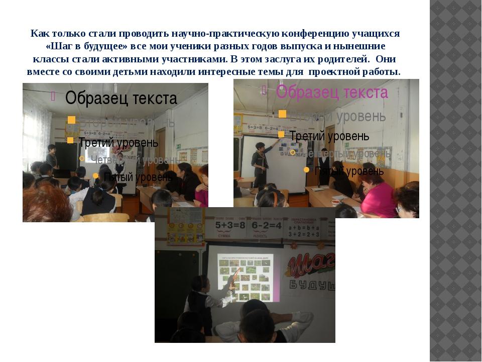 Как только стали проводить научно-практическую конференцию учащихся «Шаг в бу...