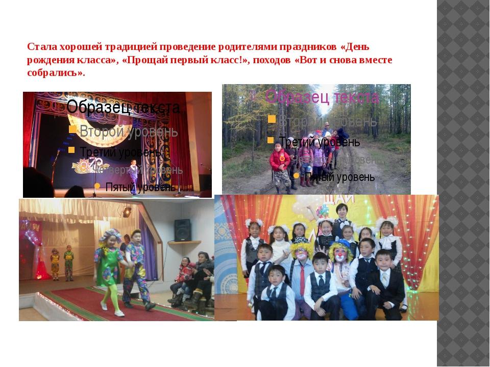Стала хорошей традицией проведение родителями праздников «День рождения класс...