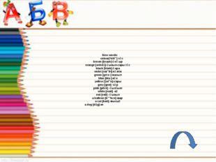 New words: colour['kΛlə]-түс brown [braun]-қоңыр orange [orindʒ]-қызыл-сар