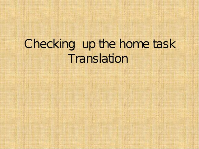 Checking up the home task Translation