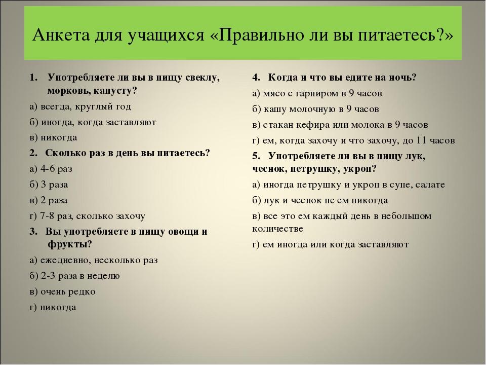 Анкета для учащихся «Правильно ли вы питаетесь?» Употребляете ли вы в пищу св...