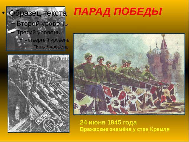 ПАРАД ПОБЕДЫ 24 июня 1945 года Вражеские знамёна у стен Кремля