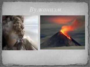 Вулканизм