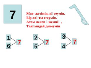 7 Мен- жетімін, көсеумін, Бір аяқты егеумін. Атам менен әжемнің, Таяғындай де