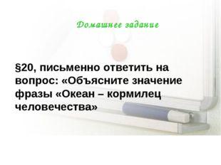 Домашнее задание §20, письменно ответить на вопрос: «Объясните значение фразы