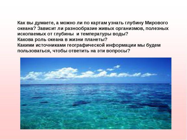 Как вы думаете, а можно ли по картам узнать глубину Мирового океана? Зависит...