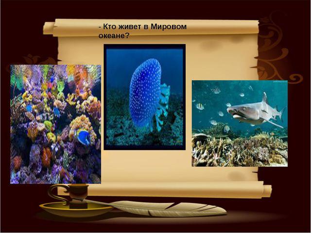 - Кто живет в Мировом океане?