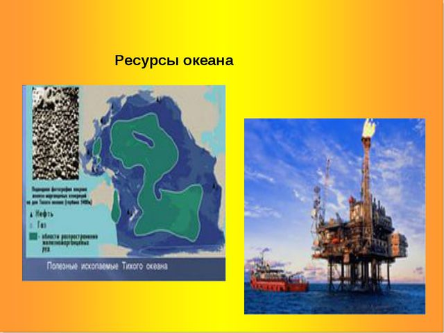 Ресурсы океана