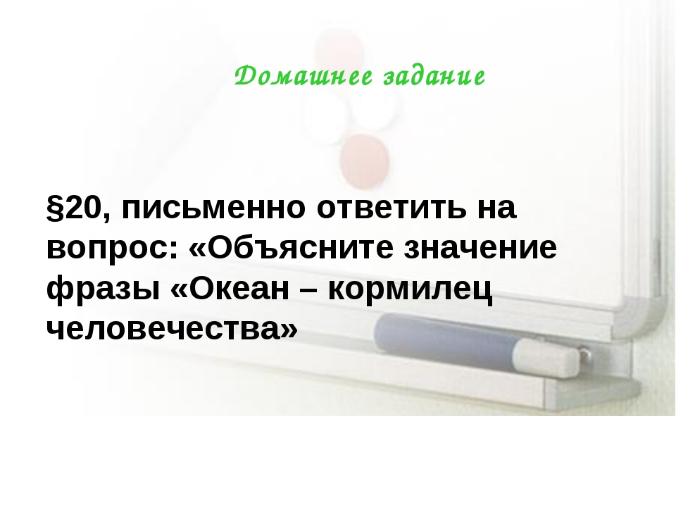 Домашнее задание §20, письменно ответить на вопрос: «Объясните значение фразы...