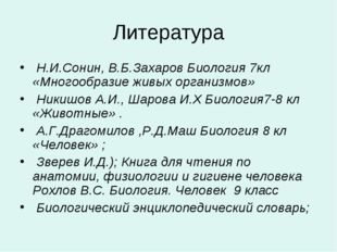 Литература Н.И.Сонин, В.Б.Захаров Биология 7кл «Многообразие живых организмов