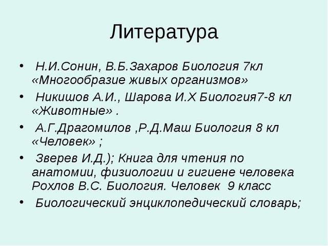 Литература Н.И.Сонин, В.Б.Захаров Биология 7кл «Многообразие живых организмов...