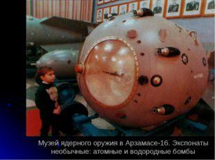Музей ядерного оружия в Арзамасе-16. Экспонаты необычные: атомные и водородны