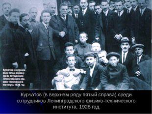 Курчатов (в верхнем ряду пятый справа) среди сотрудников Ленинградского физик