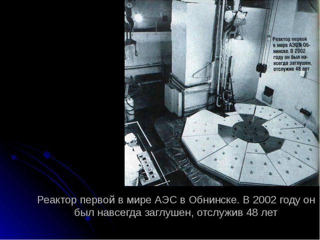 Реактор первой в мире АЭС в Обнинске. В 2002 году он был навсегда заглушен, о...