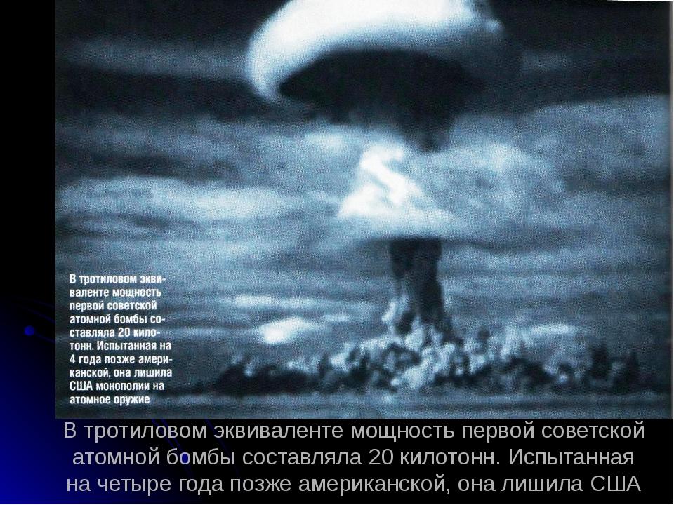 В тротиловом эквиваленте мощность первой советской атомной бомбы составляла 2...