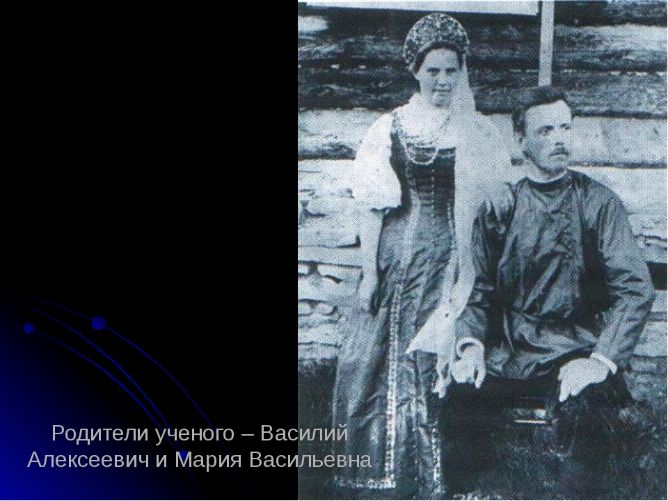Родители ученого – Василий Алексеевич и Мария Васильевна