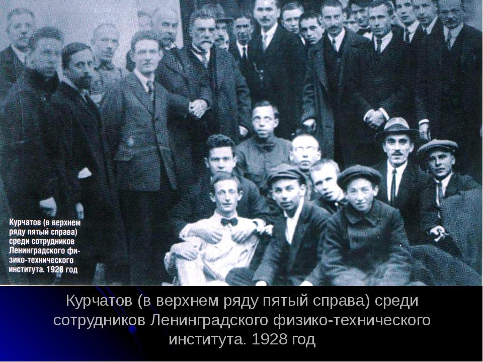 Курчатов (в верхнем ряду пятый справа) среди сотрудников Ленинградского физик...
