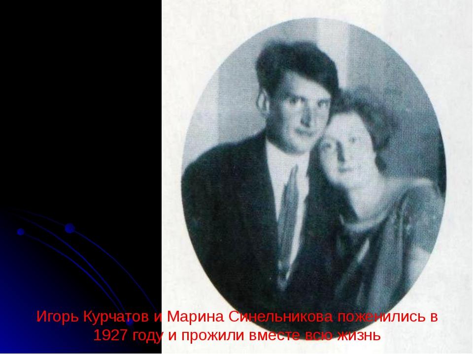 Игорь Курчатов и Марина Синельникова поженились в 1927 году и прожили вместе...