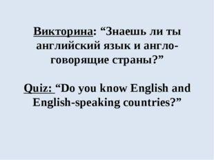 """Викторина: """"Знаешь ли ты английский язык и англо-говорящие страны?"""" Quiz: """"Do"""