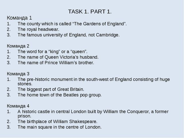 "TASK 1. PART 1. Команда 1 The county which is called ""The Gardens of England""..."