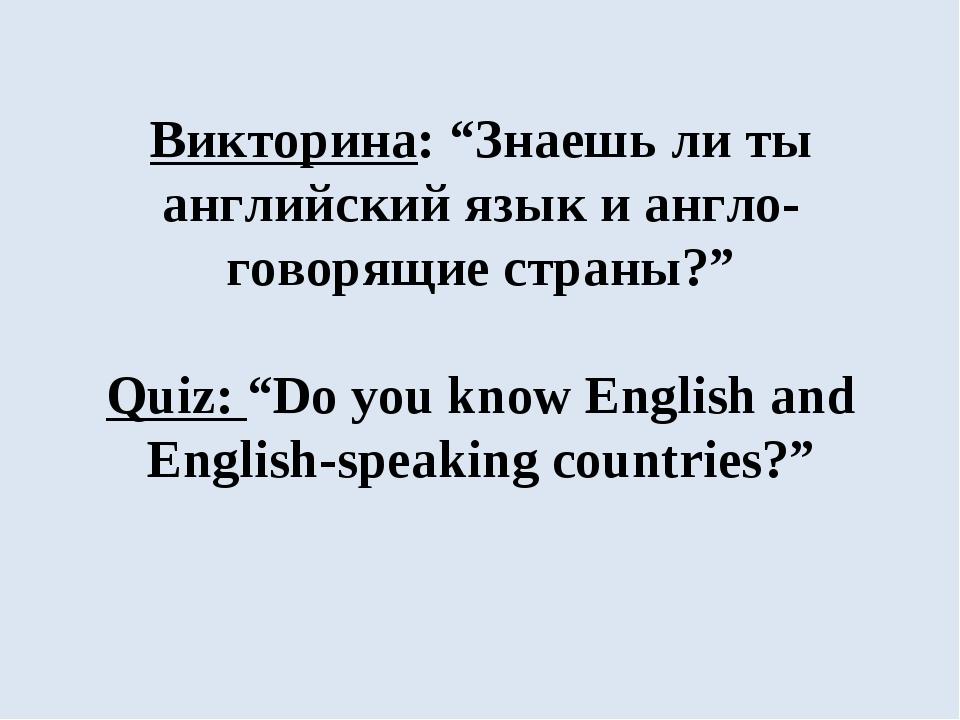 """Викторина: """"Знаешь ли ты английский язык и англо-говорящие страны?"""" Quiz: """"Do..."""