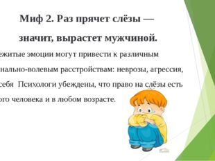 Миф 2. Раз прячет слёзы— значит, вырастет мужчиной. Не пережитые эмоции могу