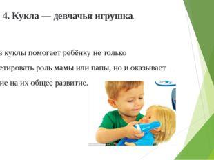 Миф 4. Кукла— девчачья игрушка. Игра вкуклы помогает ребёнку нетолько отре