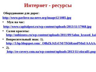 Интернет - ресурсы Оборудование для дорог: http://www.pavlovo-na-neve.org/ima