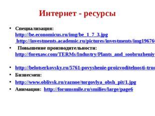 Интернет - ресурсы Специализация: http://be.economicus.ru/img/be_1_7_3.jpg ht