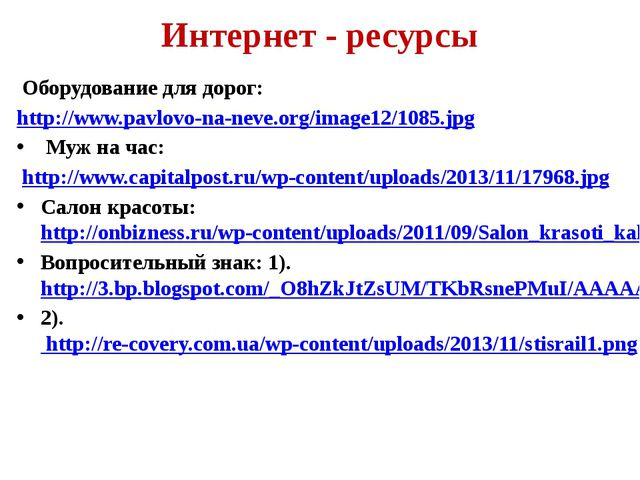 Интернет - ресурсы Оборудование для дорог: http://www.pavlovo-na-neve.org/ima...