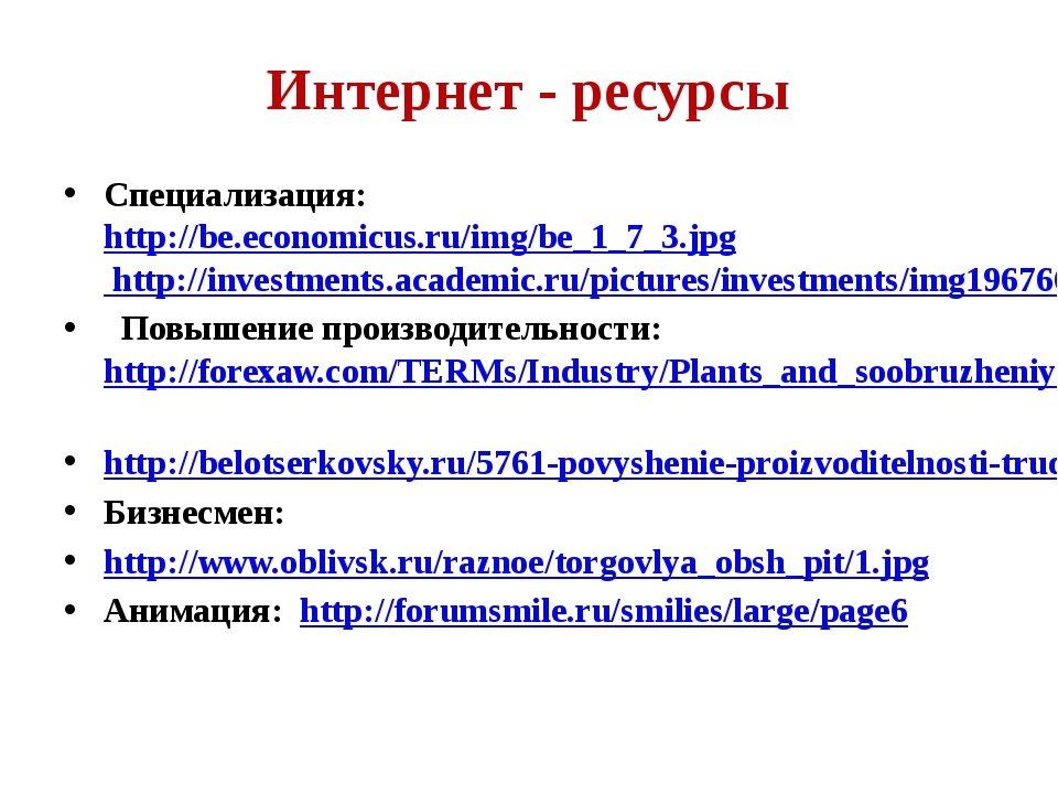 Интернет - ресурсы Специализация: http://be.economicus.ru/img/be_1_7_3.jpg ht...