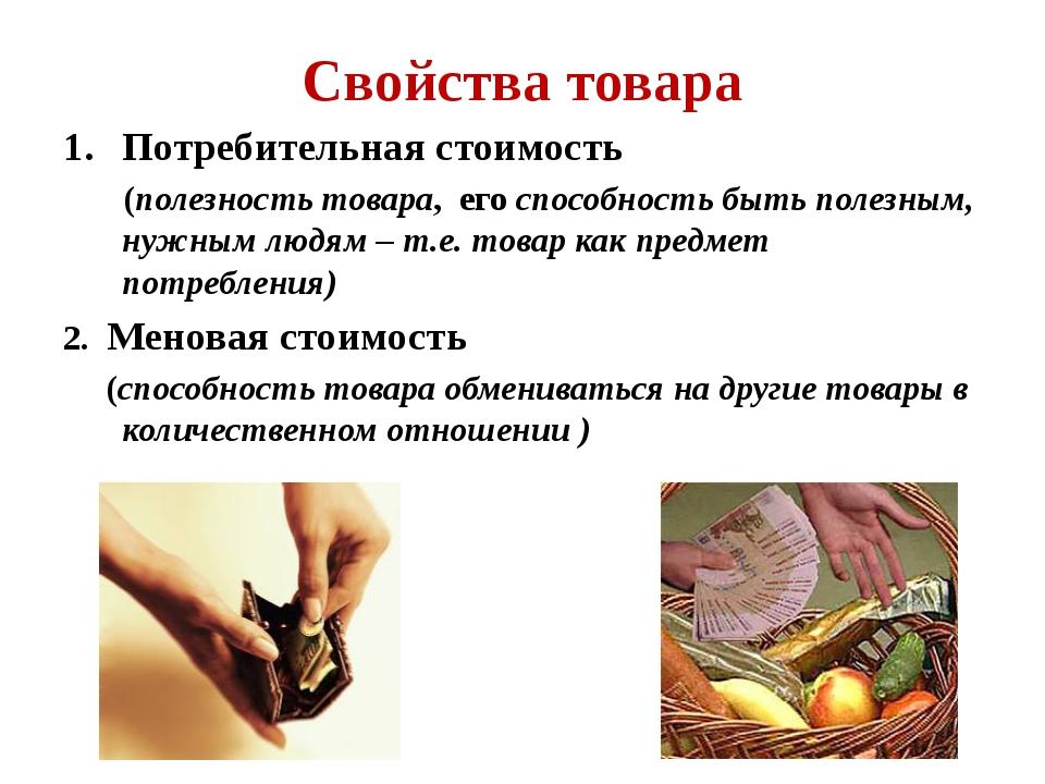 Свойства товара Потребительная стоимость (полезность товара, его способность...