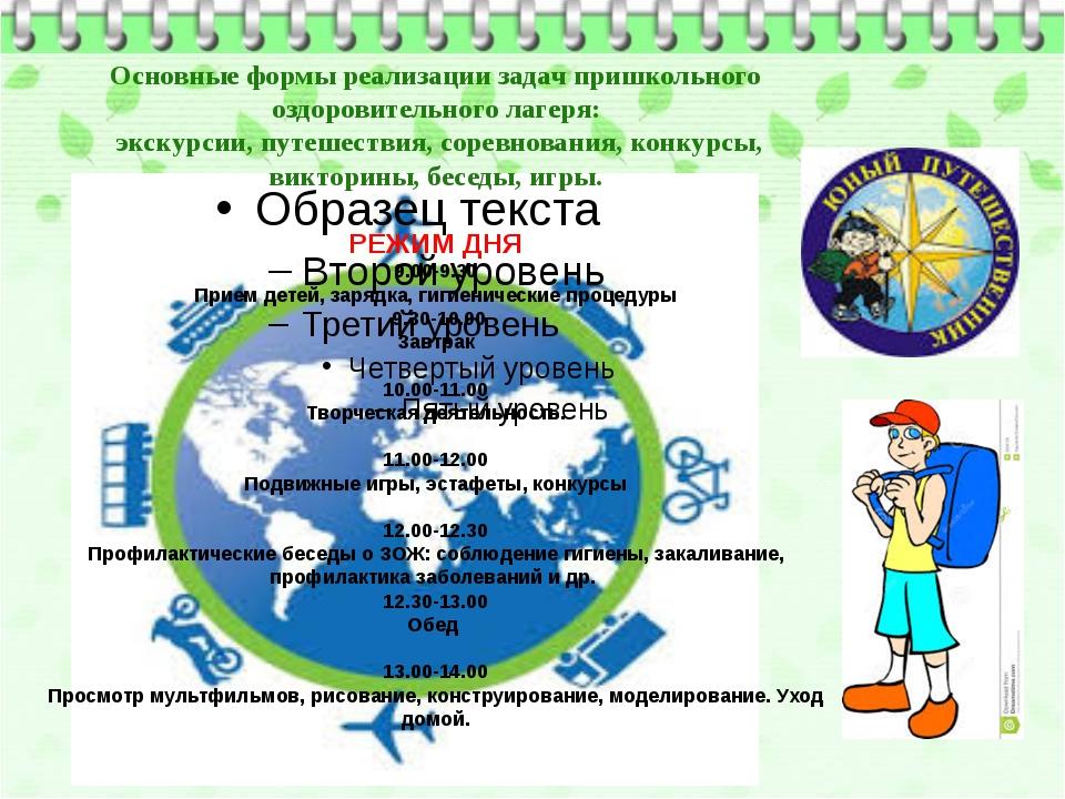 разработка дня знакомств в лагере для детей