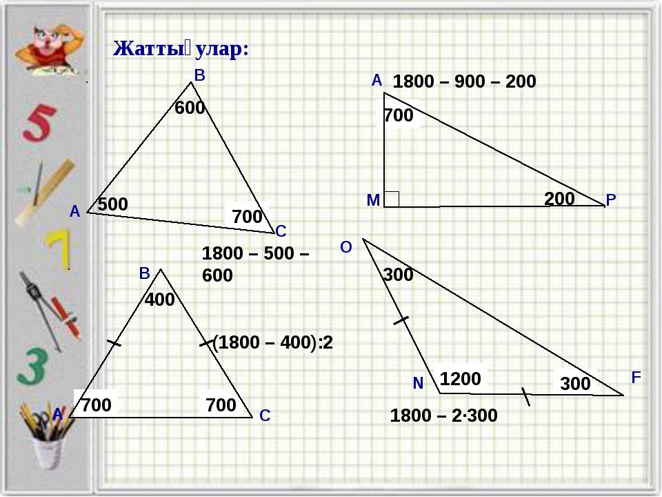 ? 700 Жаттығулар: А В С 500 600 ? 1800 – 500 – 600 700 1800 – 900 – 200 (1800...