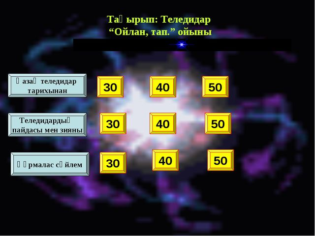 """Тақырып: Теледидар """"Ойлан, тап."""" ойыны 30 30 30 50 40 50 50 40 40 Қазақ телед..."""