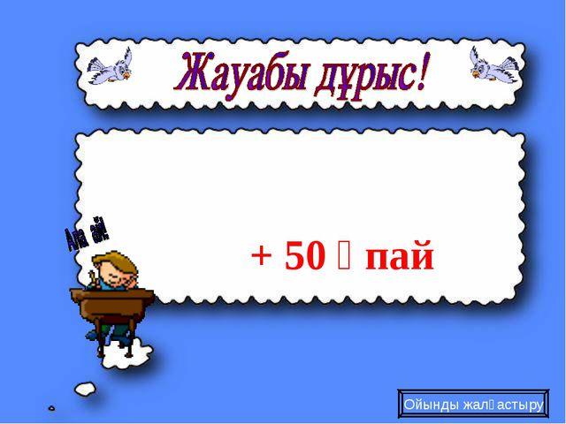 + 50 ұпай Ойынды жалғастыру